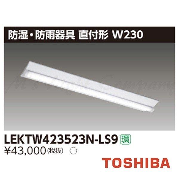 東芝 LEKTW423523N-LS9 直付形 W230 防湿・防雨形 5200lmタイプ Hf32形2灯定格出力形相当 昼白色 非調光 器具+ライトバー 『LEKTW423523NLS9』