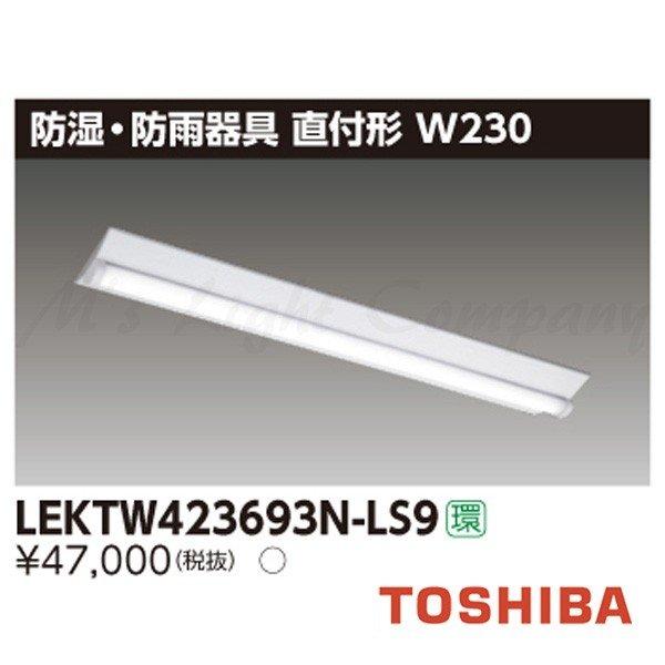 東芝 LEKTW423693N-LS9 直付形 W230 防湿・防雨形 6900lmタイプ Hf32形2灯高出力形相当 昼白色 非調光 器具+ライトバー 『LEKTW423693NLS9』