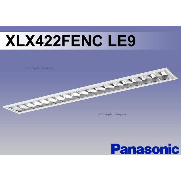パナソニック XLX422FENC LE9 中止品の為、後継 XLX422FENZ LE9 にてご発送です 天井埋込型 フリーコンフォート ルーバ付 40形 Hf32形1灯定格出力型相当 非調光
