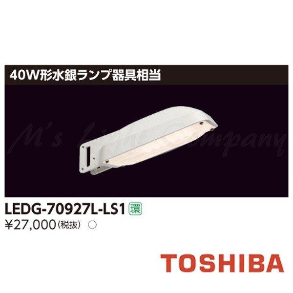 得値 東芝 LEDG-70927L-LS1 LED小型街路灯 電球色 40W形水銀ランプ器具相当 『LEDG70927LLS1』