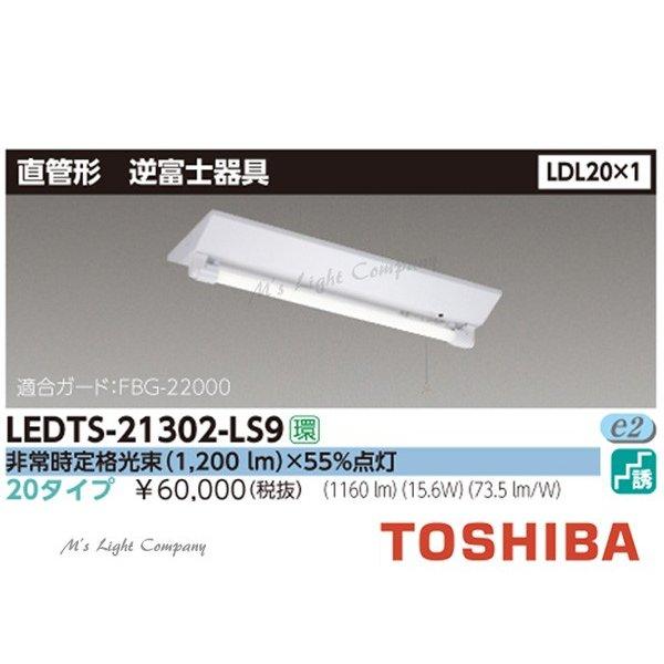 東芝 LEDTS-21302-LS9 LED 非常用照明器具 LDL20×1 非常時定格光束(1,200 lm)×55%点灯 逆富士器具 ランプ付 『LEDTS21302LS9』