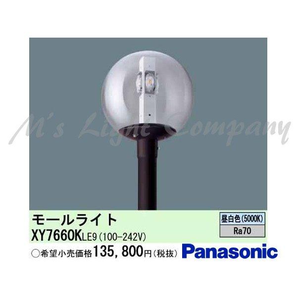 パナソニック XY7660K LE9 LEDモールライト 電源別置型 ポール取付型 防雨型 透明ガラスグローブ 昼白色 1灯用 6625lm 水銀灯200形相当 『XY7660KLE9』