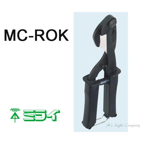 ミライ 商品 未来工業 MC-ROK おすすめ Mバー用リブカッター MCROK リブだけOK