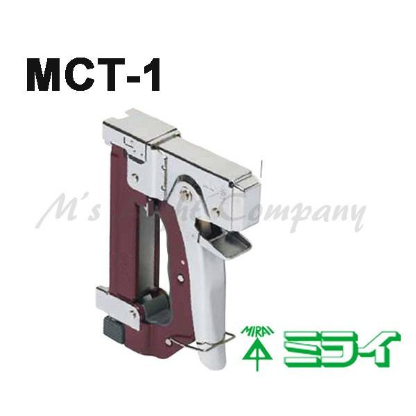 未来工業 (ミライ) MCT-1 ケーブルタッカー 電気配線専用タッカー 『MCT1』
