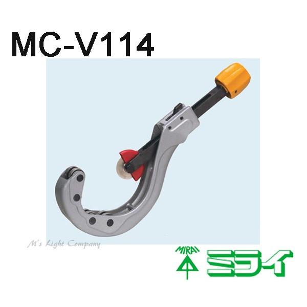 贅沢品 未来工業(ミライ) MC-V114 エンビ管カッター 大口径用 大口径用 『MCV114』 『MCV114』, やかんケトルの専門店 やかん屋:104da0e4 --- supercanaltv.zonalivresh.dominiotemporario.com