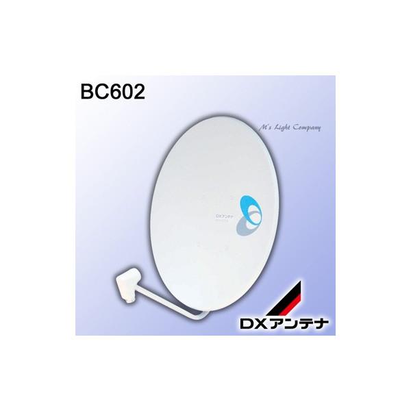 DXアンテナ BC602 BS/110度CSアンテナ 家庭用BS/110度CSアンテナ 60形BS・100度CSアンテナ 右旋円偏波対応