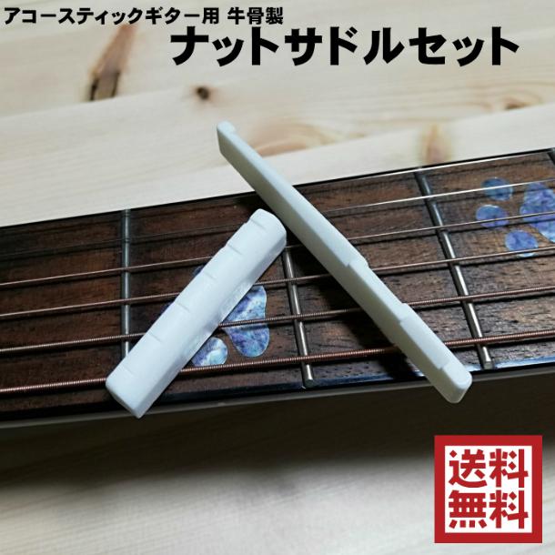 アコギ用ナットサドルセット ギター用ナットサドルセット 牛骨製 アコースティックギター アコギ用 ナット43mm サドル72mm ブリッジ ナット