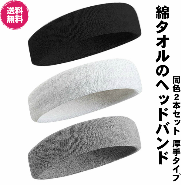 送料無料  綿タオルのヘッドバンド 厚手タイプ 同色2本セット 男女兼用