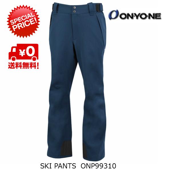 オンヨネ スキーパンツ ONYONE OUTER PANTS ONP99310 699 ネイビー [ONP99310-699]