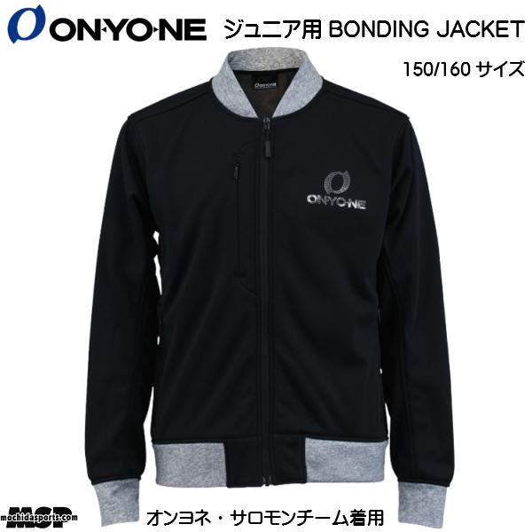 オンヨネ ONYONE ジュニア ボンディング ミドル ジャケット BONDING JACKET ブラック [ONJ71090-009]