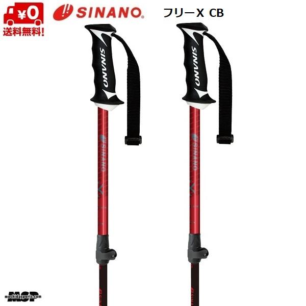 シナノ 期間限定特別価格 ストック サイズ調整式 カーボン アルミ スキーポール SINANO フリーX 伸縮スキーポール 402091 感謝価格 CB 100-123cm レッド FREE-X