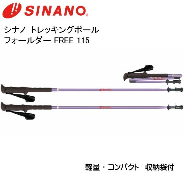 シナノ トレッキングポール SINANO フォールダーFree 115 ラベンダー フォルダーFree LV [113093]