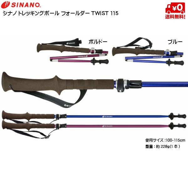 シナノ トレッキングポール フォルダー ツイスト 115 SINANO TWIST 115 フォールダー 20S-03