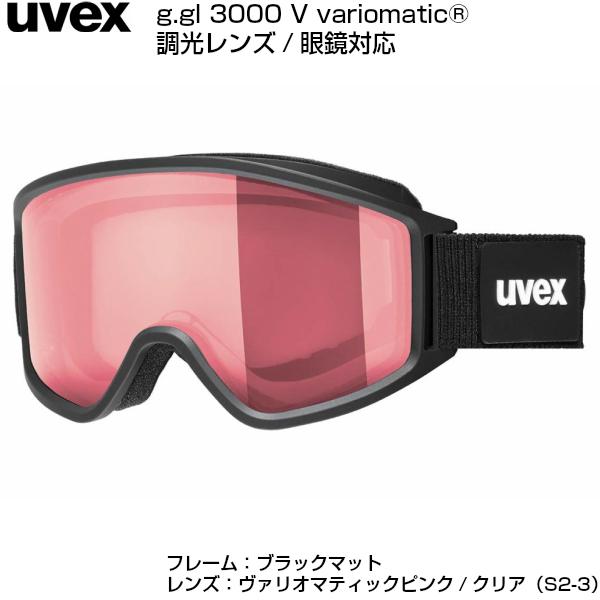 ウベックス 眼鏡対応 調光 スキー ゴーグル UVEX g.gl 3000 V ブラックマット 555330-2030