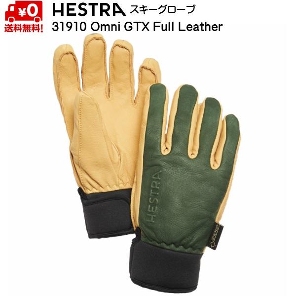 ヘストラ HESTRA ゴアテックス スキーグローブ 31910 OMNI GTX FULL LEATHER オムニ GTX フル レザー グリーン Forest / Nt Brown [31910-860700]