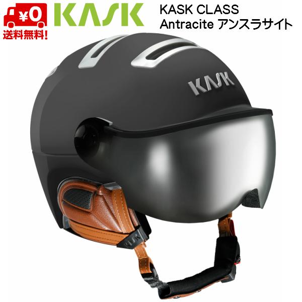 KASK カスク CLASS バイザーヘルメット クラス Antracite アンスラサイト [SHE00063-209]