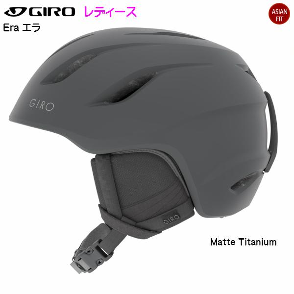 ジロ レディース ヘルメット GIRO ERA Matte Titanium [7082787]