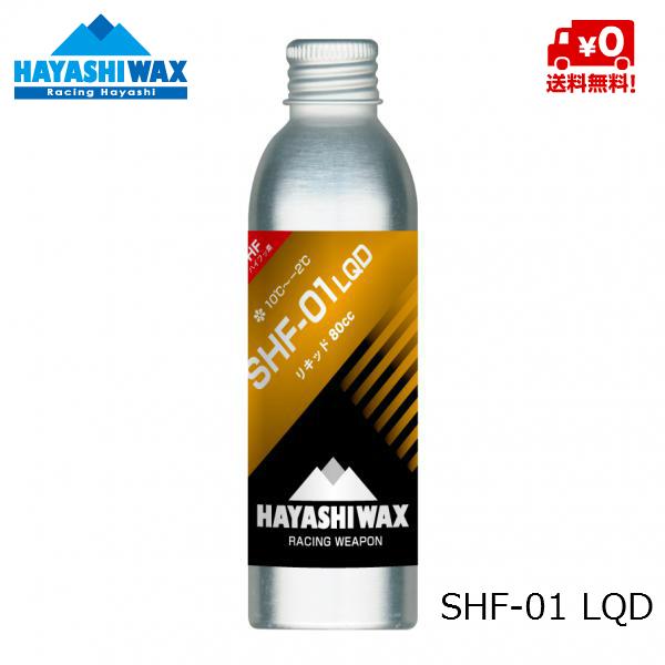 ハヤシワックス HAYASHI WAX パラフィン系リキッドワックス ハイフッ素 SHF-01 LQD 10℃ 〜 -2℃ [SHF-01LQD]