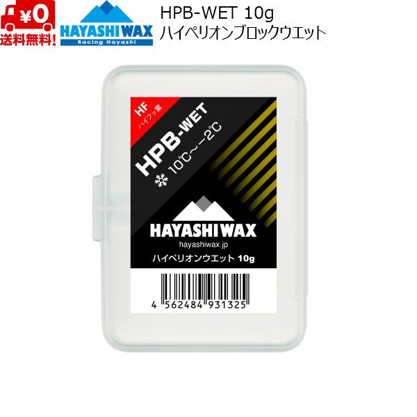 ハヤシワックス スタートワックス ハイペリオン ブロックワックス HPB-WET HAYASHI WAX 10℃~-2℃ HPB-WET