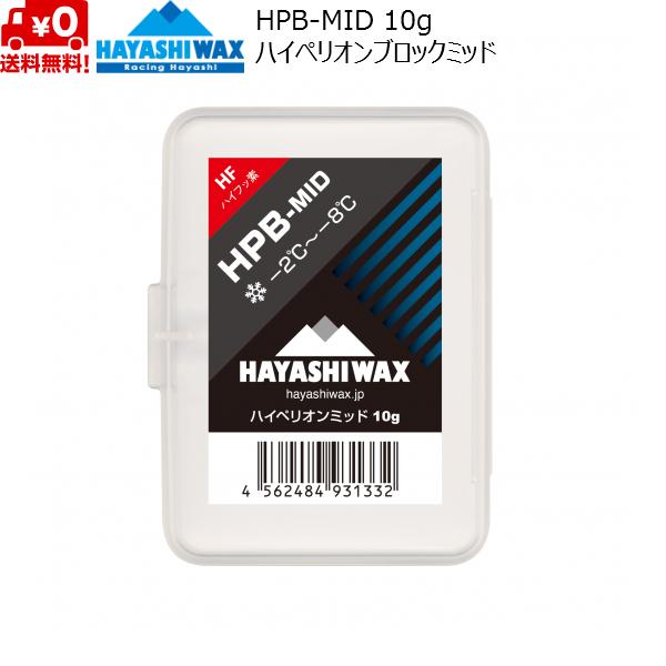 ハヤシワックス スタートワックス ハイペリオン ブロックワックス HPB-MID HAYASHI WAX -2℃~-8℃ HPB-MID