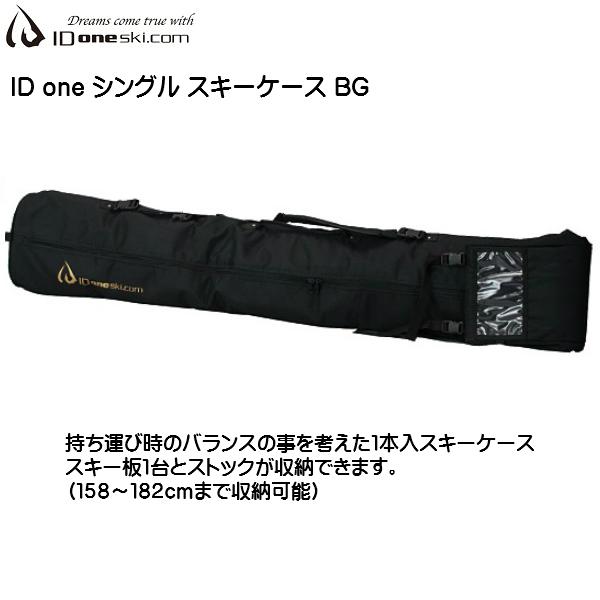 アイディーワン シングル スキーケース スキーバッグ 1台入 ID one SKI CASE ID06836