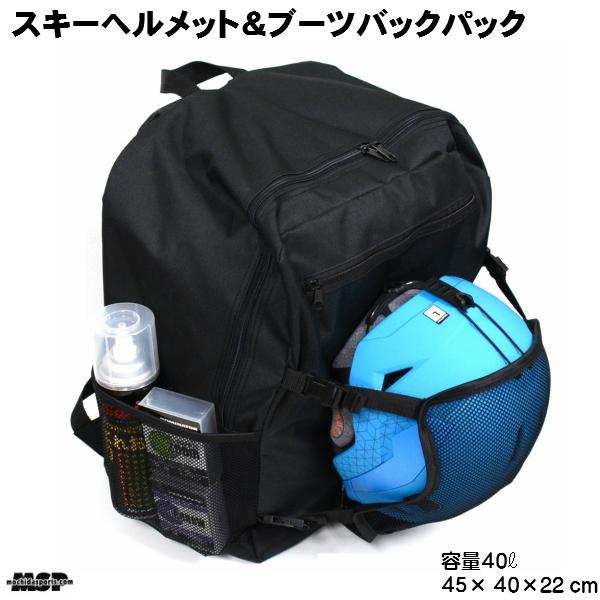 高品質低価格の便利なヘルメットスキーバックパック MSP ヘルメット ブーツ バックパック スキーバッグ 人気の定番 ブラック 売れ筋ランキング MSPHBP-BK-logo ブーツバッグ