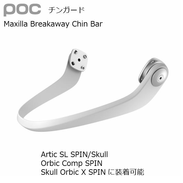 ポック チンガード POC Maxilla Breakaway Chin Bar [11013-1001]