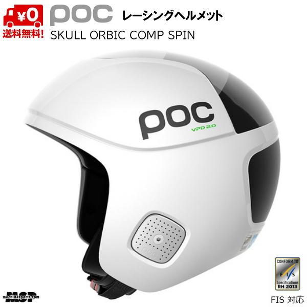 ポック レーシング スキーヘルメット POC Skull Orbic Comp SPIN Hydrogen White ホワイト 10170-1001