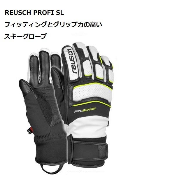 SALE! REUSCH スキーグローブ PROFI SL 4501113 125 ロイッシュ ロイシュ グローブ [4501113-125]