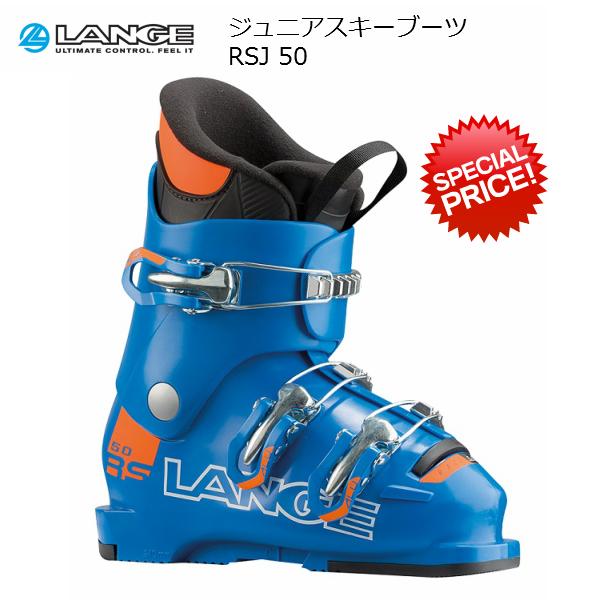 ラング ジュニア スキーブーツ LANGE RSJ 50 JUNIOR [17-LBF5170]