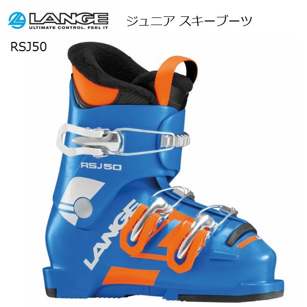 ラング ジュニア スキーブーツ LANGE RSJ50 [LBG5170]