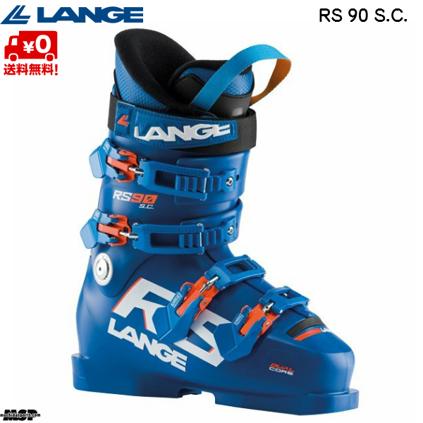 ラング スキーブーツ LANGE RS 90 SC (POWER BLUE) [LBI5010]