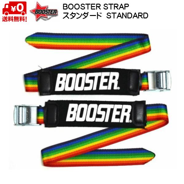ブースターストラップ BOOSTER STRAP スタンダード レインボー STANDARD・INTERMIEDIATE Rainbow 限定カラー 送料無料 [B021RB]