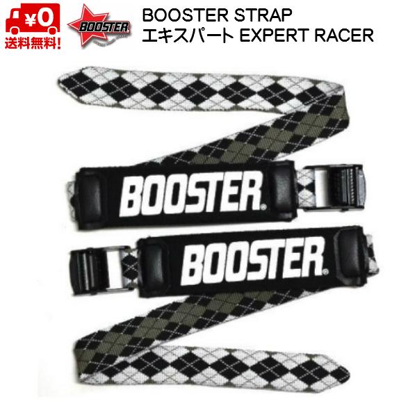 ブースターストラップ BOOSTER STRAP エキスパート EXPERT・RACE BOOSTER ARGYLE 限定カラー 送料無料 [B031AG]