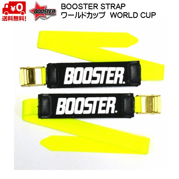 ブースターストラップ BOOSTER STRAP WORLD CUP BOOSTER Yellow ワールドカップ イエロー [B041YL]