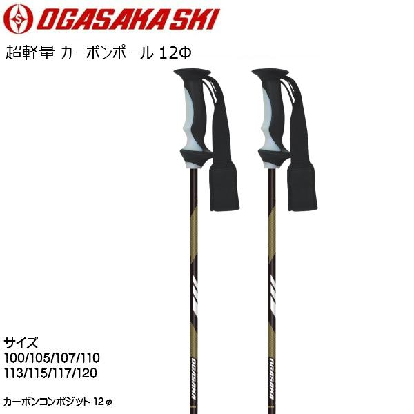 オガサカ OGASAKA ストック スキーポール LC-1 BG カーボンポール ブラック×ゴールド 20LC-1