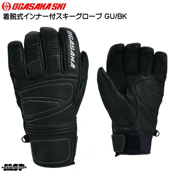 オガサカ インナー付 スキーグローブ OGASAKA GU/BK 32320