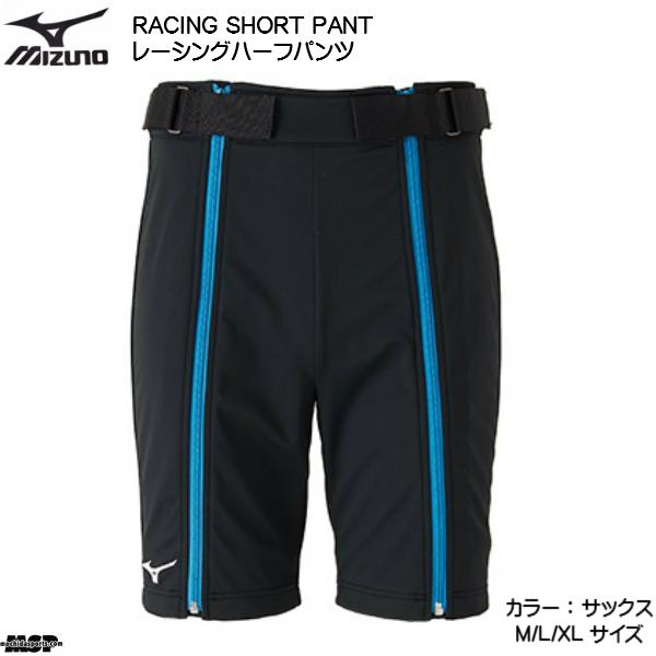 ミズノ MIZUNO レーシング ショートパンツ ハーフパンツ サックス [Z2MF9001-18]