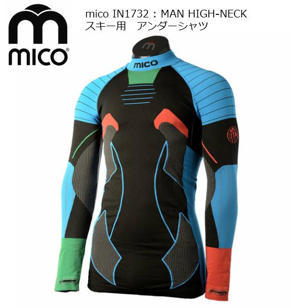 ミコ mico スキー アンダーシャツ IN1732 MAN HIGH-NECK [IN1732]