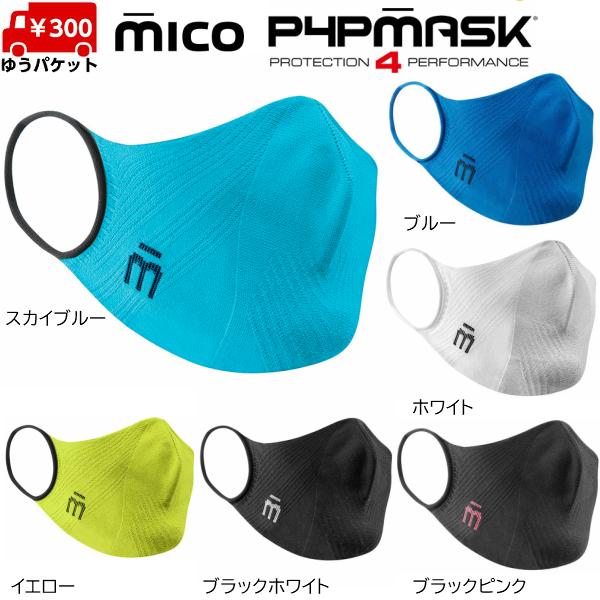 ミコ マスク 抗菌 速乾 立体設計 伸縮 超軽量 シームレス スポーツマスク MICO MASK P4P