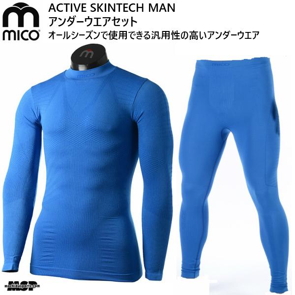 限定特価 ミコ アンダーウエアセット ブルー 超速乾 mico ACTIVE IN1432 MAN SKINTECH IN1432BLUEset CM1433 贈物