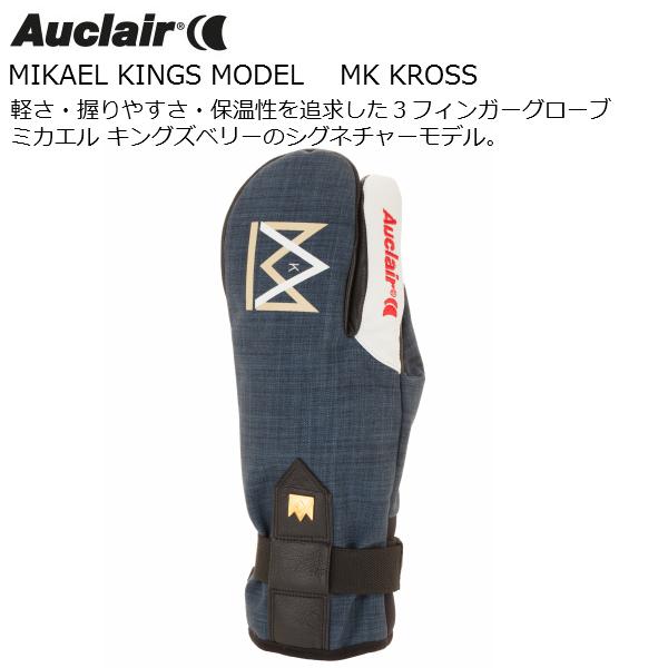 オークレアー Auclair 3フィンガー スキーグローブ MK KROSS MIKAEL KINGSBURY MODEL [8825-1]