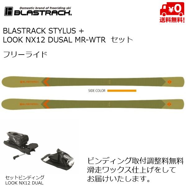 ブラストラック スキー BLASTRACK STYLUS + ルック LOOK NX12 DUAL MR-WTR [B-ST-NX12]