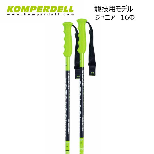 コンパーデル スキー ジュニア レーシングポール KOMPERDELL NATIONALTEAM JUNIOR ナショナルチーム [2214201-48-1]