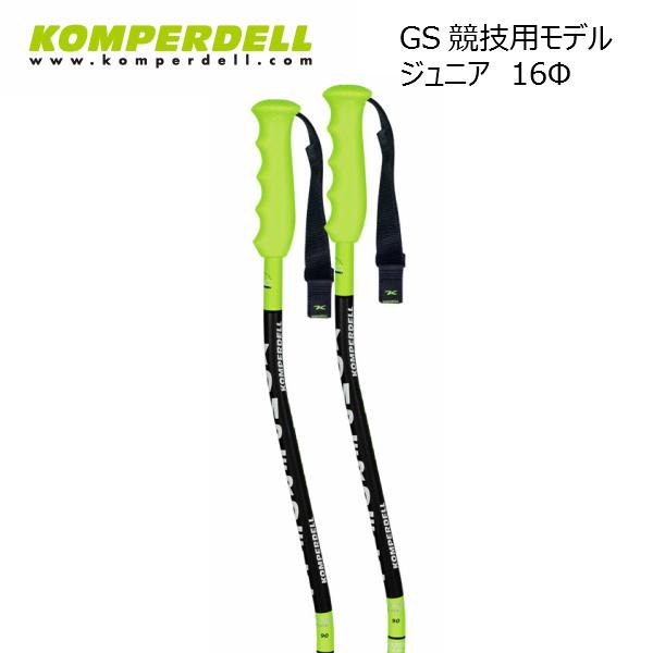 コンパーデル スキー ジュニア レーシングポール KOMPERDELL NATIONALTEAM SUPER-G JUNIOR ナショナルチーム [2214202-48-1]
