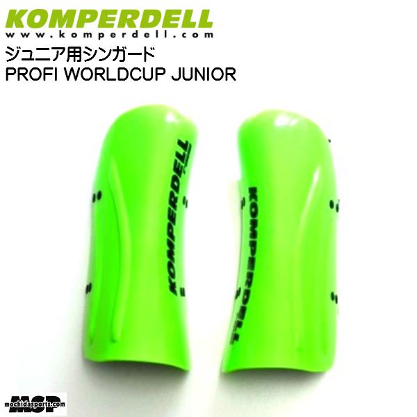 コンパーデル ジュニア用 シンガード KOMPERDELL SHINGUARD PROFI WORLD CUP [151-48]