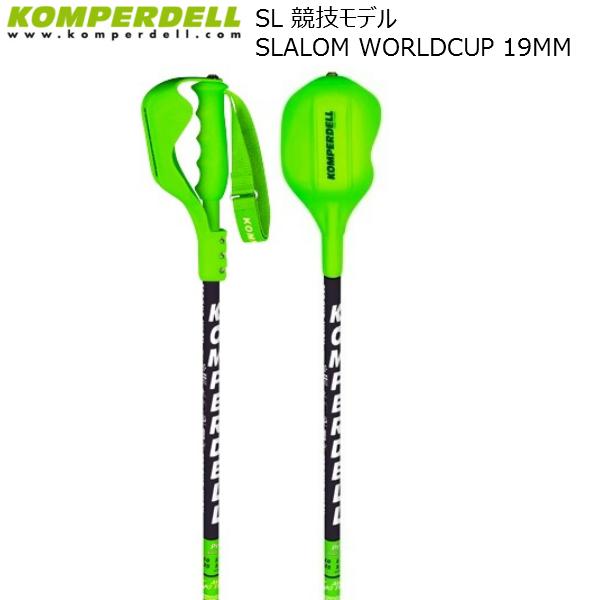 コンパーデル スキー レーシングポール KOMPERDELL NATIONALTEAM SLALOM WORLDCUP ALU 19mm ナショナルチーム SL パンチカバーセット 1444251-48