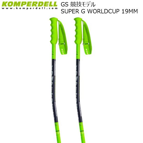 コンパーデル レーシング ポール KOMPERDELL NATIONALTEAM SUPER-G WORLDCUP ALU 19mm [1444250-48]