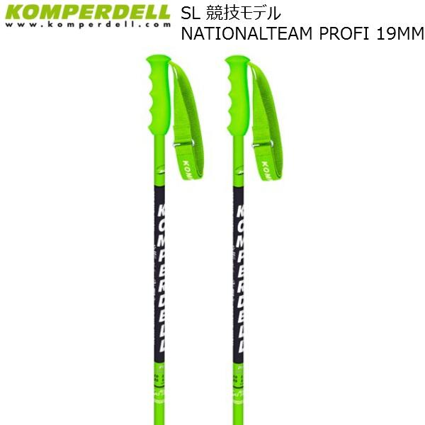 コンパーデル スキー レーシングポール KOMPERDELL NATIONALTEAM PROFI 19mm ナショナルチーム SL [1444201-48]