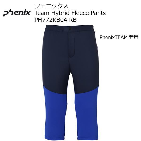 かわいい! フェニックス フリース Team パンツ Phenix [PF772KB04RB] Fleece Team Hybrid Fleece Pants RB ロイヤルブルー [PF772KB04RB], 酒々井町:89e32786 --- mokodusi.xyz